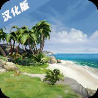 海洋家园生存岛2汉化破解版  v0.3