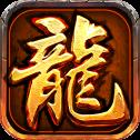 传奇1.90火龙版本手游  v1.90