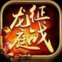 征战龙庭1.80变态火龙打米版  v18.0