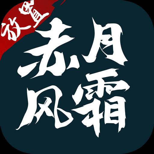 赤月风霜文字传奇特戒版  v1.80