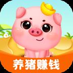 猪猪庄园红包版  v1.1.0