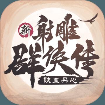 新射雕群侠传之铁血丹心破解版  v2.0.5