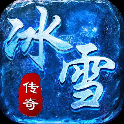 冰雪复古传奇手游官网版  v1.80