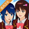 樱花校园模拟器万圣节版本  v1.037.05