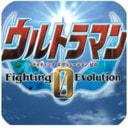 奥特曼格斗0进化下载中文版解锁奥特