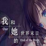 我和她的世界末日汉化版下载