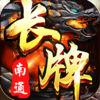 公社南通长牌apk v1.8.5 安卓版