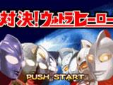 奥特曼格斗进化重生3游戏中文版 官方免费版