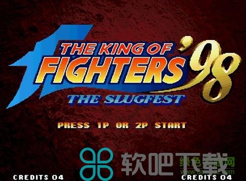 拳皇98ae周年纪念版