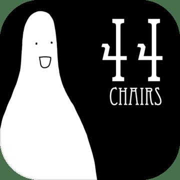 无敌的椅子中文版