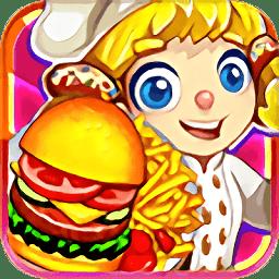 我的小小餐厅手机游戏 v1.1.5 安卓版