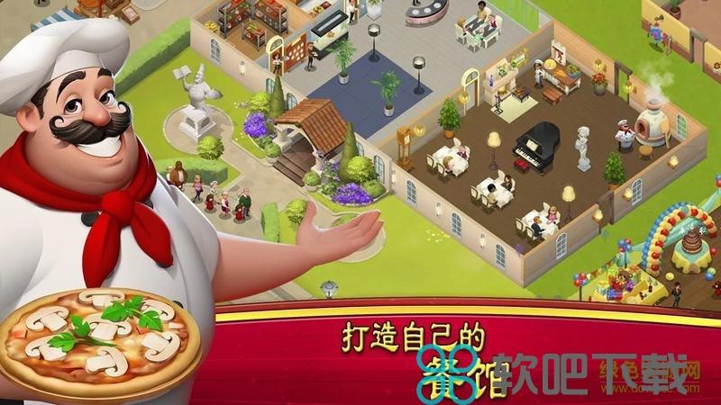 大厨世界中文破解版