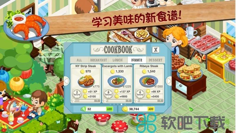 餐厅物语2无限金币版