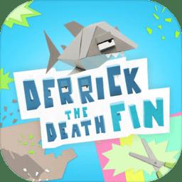 德里克死亡鲨鱼手游 v1.0 安卓版