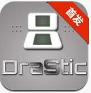 DraStic(安卓NDS模拟器
