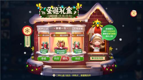 王者荣耀圣诞礼盒选哪种好 2019圣诞星元购买建议