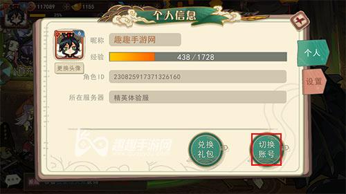 大王不高兴切换账号方法指南 登录其他账号教程