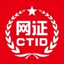 CTID开通网证入口