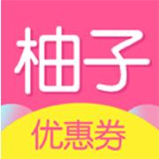 柚子优惠券最新版