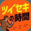 追凶时刻中文版