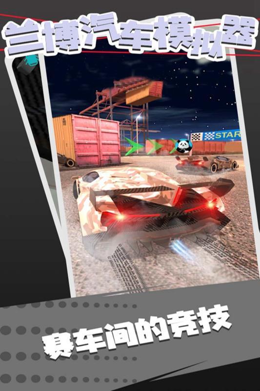 兰博跑车模拟器破解版