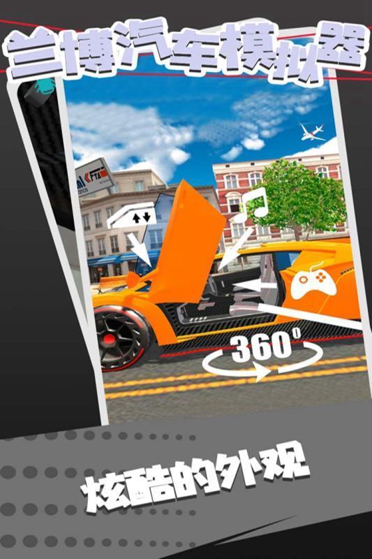 兰博跑车模拟器最新版
