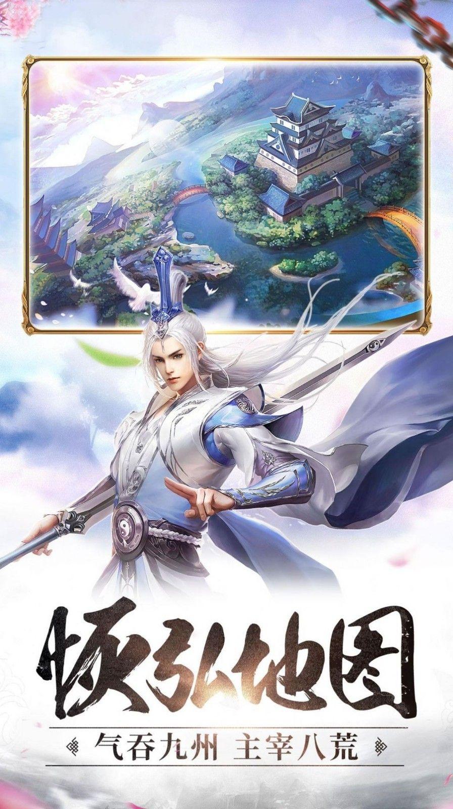 玄剑凌云最新版