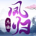 凤归九幽最新版