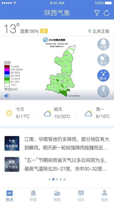 陕西气象信息网