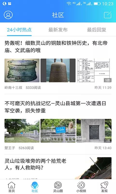 灵山同城网招聘版