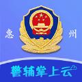 惠州辅警掌上云app